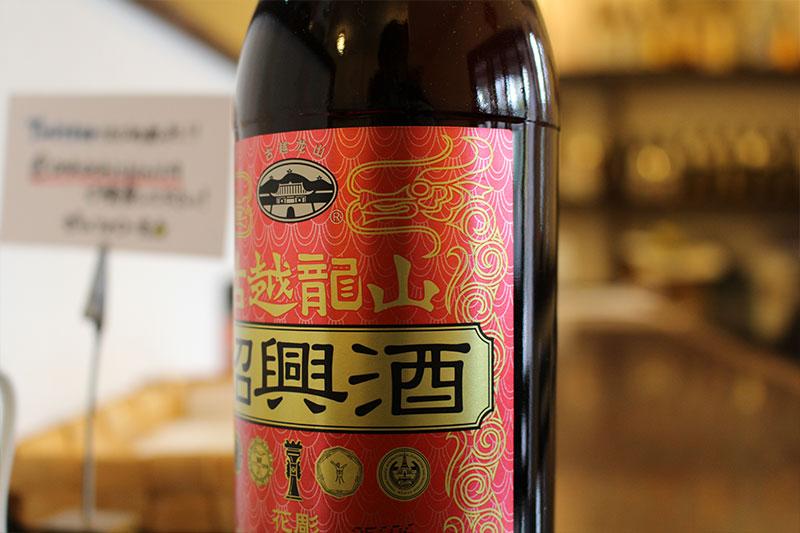 吹田の中国料理 温故知新 紹興酒